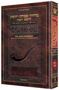 Artscroll.com Machzor Shop